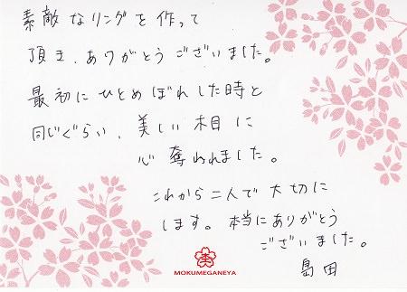 15092602木目金の結婚指輪_G004.jpg