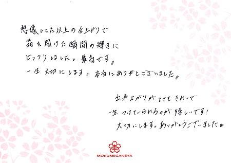 15092603木目金の結婚指輪_M005.jpg