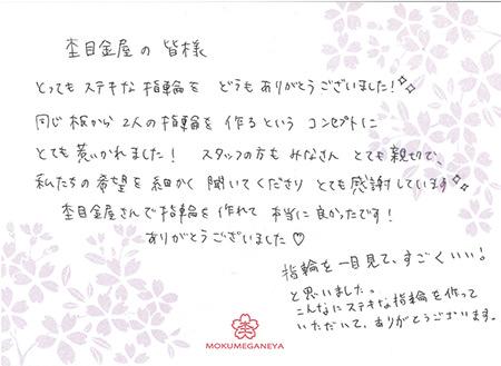 15092701木目金の結婚指輪N_005.jpg