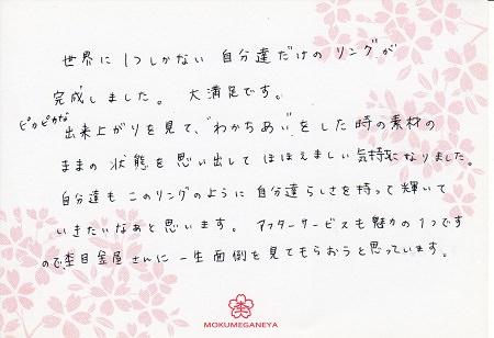 15092701木目金の結婚指輪_K005.jpg