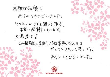 15092701木目金の結婚指輪_Z003.jpg