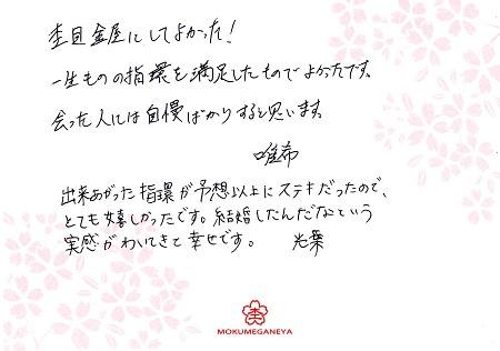 15092701木目金の結婚指輪_M005.jpg
