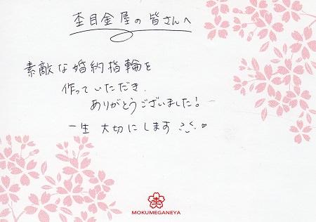 15092701木目金の婚約指輪_R002.jpg