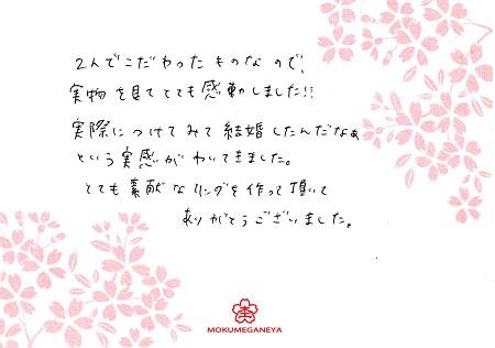 15092704木目金の結婚指輪_S005.jpg