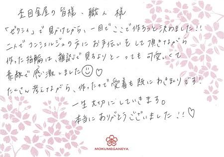 15092705木目金の結婚指輪_G005.jpg