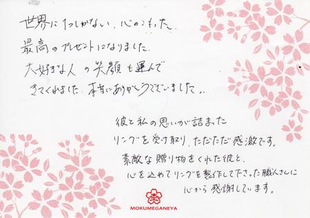 15092705木目金の婚約指輪_003.jpg