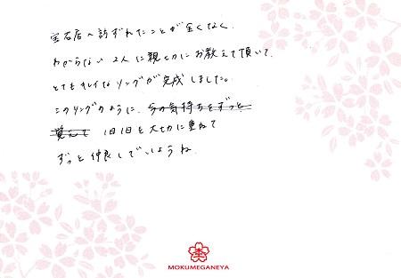 15092801木目金の結婚指輪K005.jpg