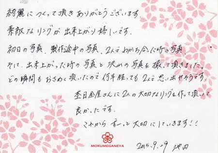 15092901木目金の結婚指輪_C004.jpg