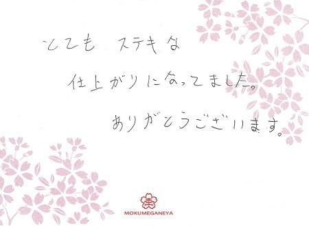 15093001木目金の結婚指輪_G002.jpg