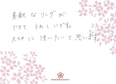 15093002木目金の結婚指輪_G005.jpg
