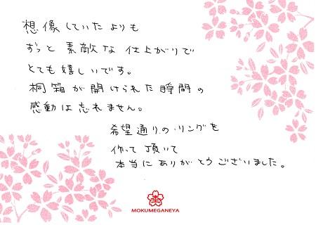 15100402木目金の結婚指輪_Z005.jpg