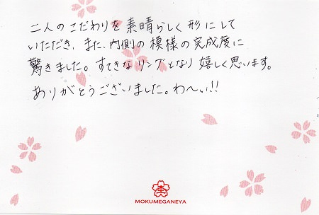 15100901木目金屋の結婚指輪_J005.jpg