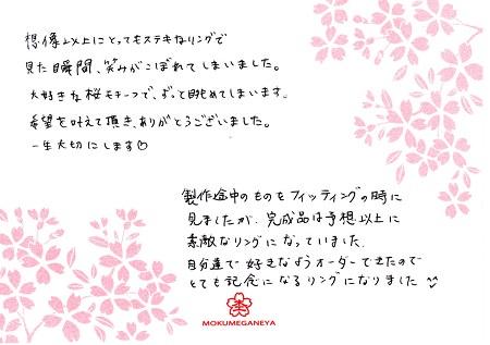 15101401木目金の婚約指輪_Y004.jpg