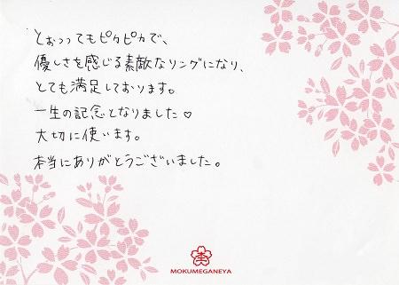 15101501グリ彫りの結婚指輪_R004.jpg