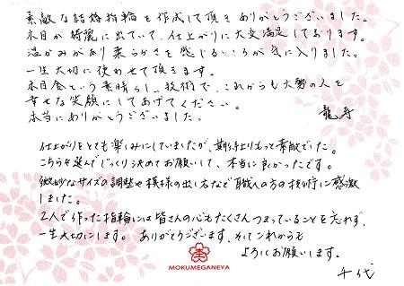 15101601木目金の結婚指輪_M005.jpg