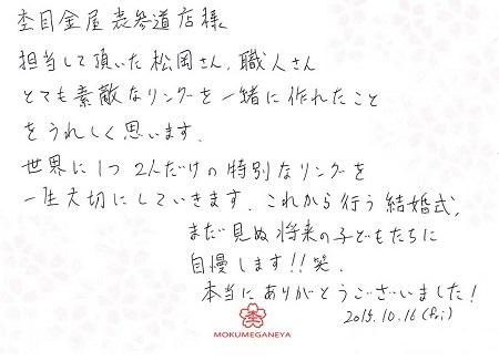 15101602木目金の結婚指輪_M005.JPG