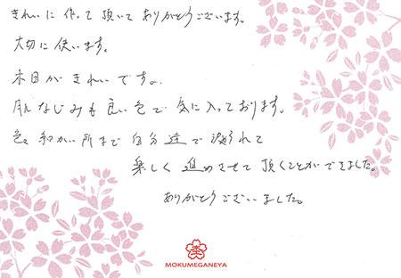 15101701木目金の結婚指輪_N004.jpg
