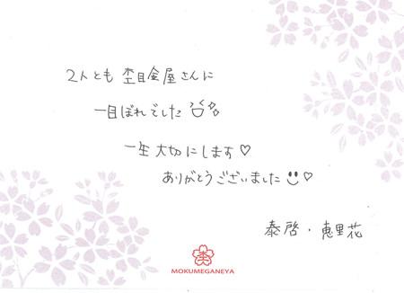 15101701木目金の結婚指輪_U007.jpg