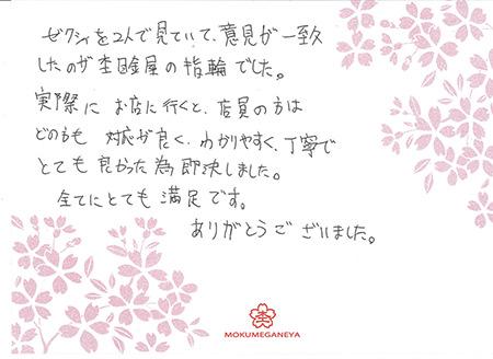 15101703木目金の結婚指輪_N005.jpg