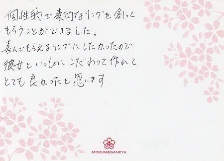 15101801木目金の婚約指輪_U003.jpg