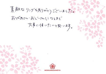 15101801木目金の結婚指輪_B003.jpg