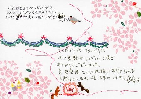 15101801木目金の結婚指輪_Z005.jpg