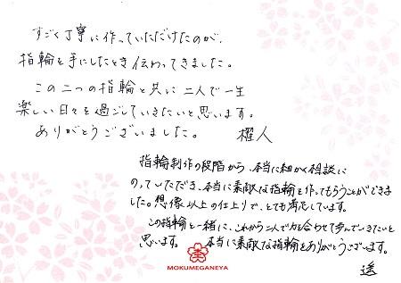 15101801木目金の結婚指輪_M005.jpg