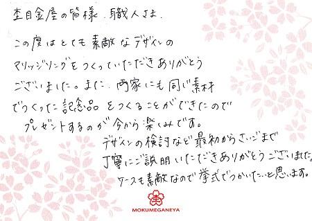 15101803木目金の結婚指輪_M005.jpg