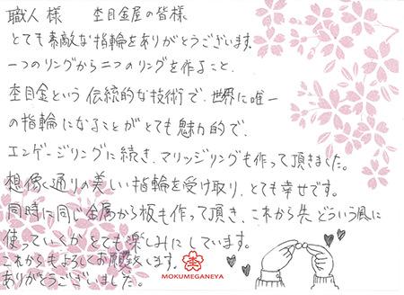 15101901木目金の結婚指輪_N005.jpg