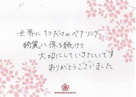 15102101木目金の結婚指輪_J005.jpg