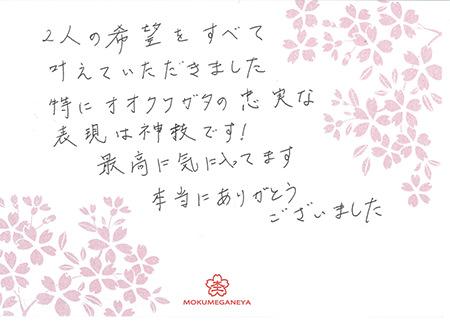 15102101木目金の結婚指輪_N005.jpg