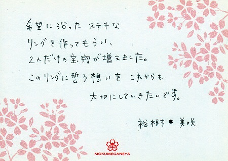 15102201木目金の結婚指輪K_005.jpg