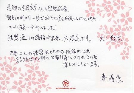 15102201木目金の結婚指輪_B003.jpg