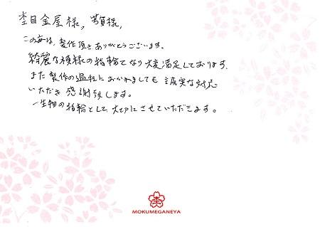 15102401木目金の結婚指輪_M005.jpg
