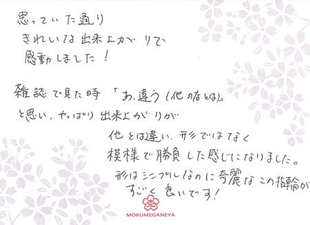 15102401木目金の結婚指輪_N005.jpg