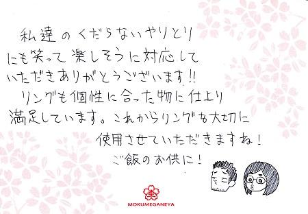 15102401木目金の結婚指輪K_003.jpg