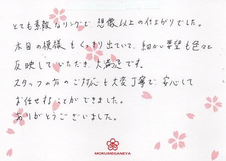 15102401_J005木目金の結婚指輪.jpg