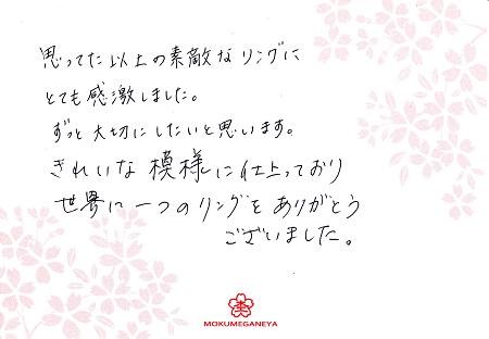 15102402木目金の婚約・結婚指輪K_005.jpg
