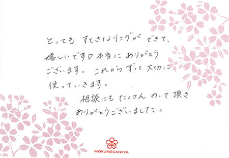 15102402木目金の結婚指輪_N004.jpg