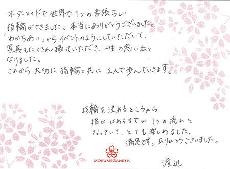 15102403_N005木目金の結婚指輪.jpg