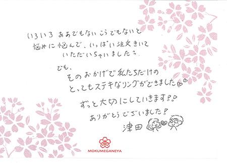 15102404木目金の結婚指輪_N005.jpg