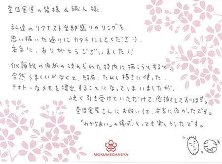 15102500木目金の結婚指輪N_006.jpg