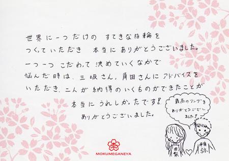 15102501木目金の結婚指輪_H004.jpg