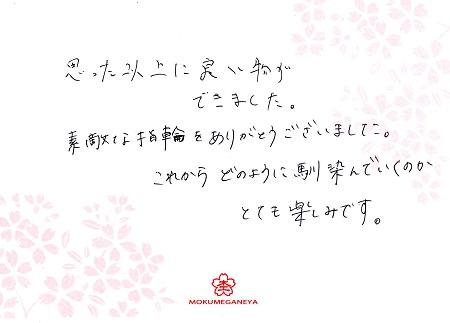 15102501木目金の結婚指輪_M005.jpg