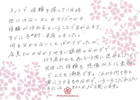 15102501木目金の結婚指輪_N002.jpg