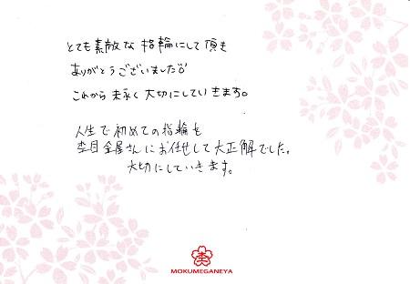 15102501木目金の結婚指輪K_005.jpg