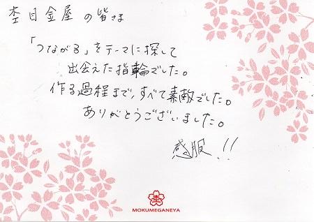 15102501_J005木目金の結婚指輪.jpg