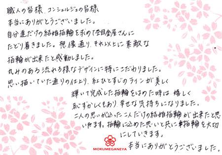 15102502木目金の結婚指輪_C004.jpg