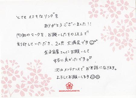15102502木目金の結婚指輪_E004.jpg