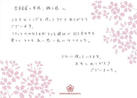 15102502木目金の結婚指輪_G005.jpg